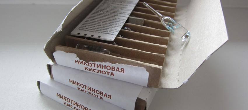Никотиновая кислота уколы