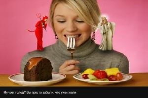 не быть голодным и при этом мало кушать