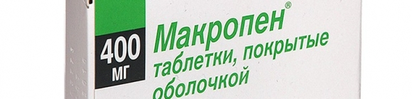 Макропен для детей применение