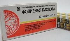 Какая дозировка Фолиевой кислоты при планировании беременности?